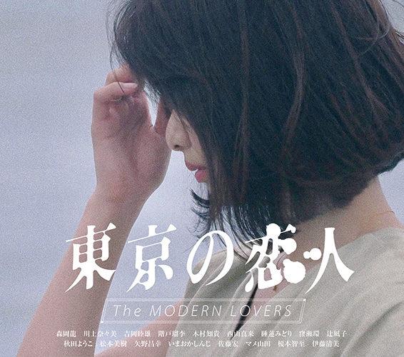 『東京の恋人』京都公開記念トーク