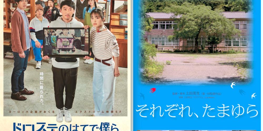 『それぞれ、たまゆら』土田英生さん×『ドロステのはてで僕ら』上田誠さんトークイベント!