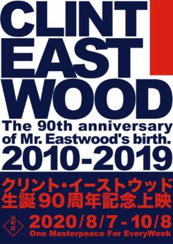 リチャード・ジュエル【イーストウッド2010-2019】