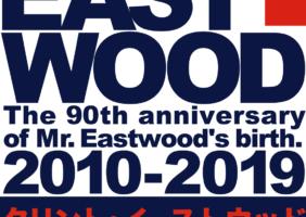 【生誕90周年企画】クリント・イーストウッド2010-2019