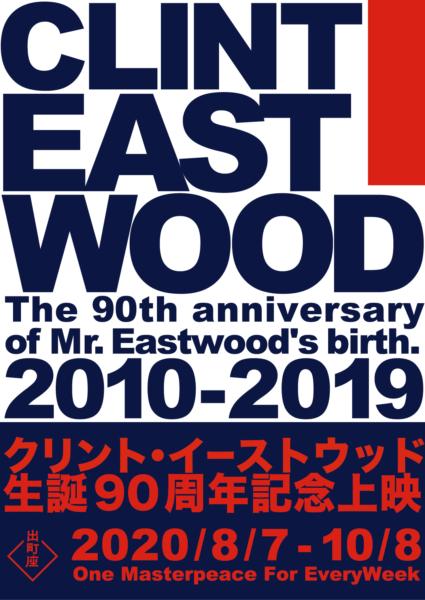 人生の特等席【イーストウッド2010-2019】