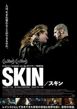 SKIN スキン(短編&長編)