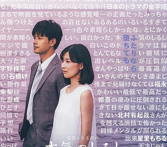 『本気のしるし 劇場版』深田晃司監督アフタートーク
