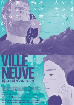 新しい街 ヴィル・ヌーヴ