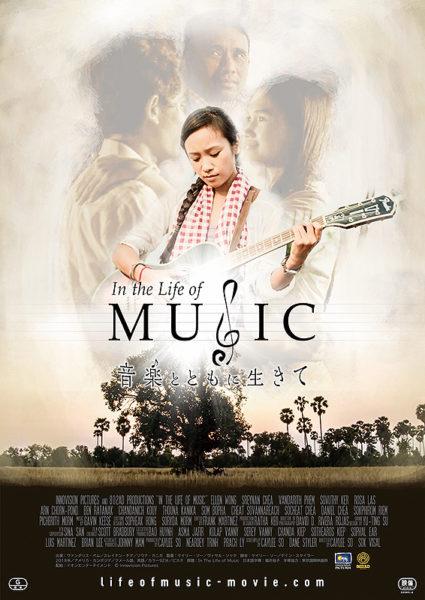 In the Life of Music 音楽とともに生きて【カンボジア映画新潮流】