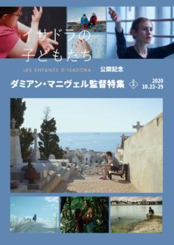 『イサドラの子どもたち』公開記念ダミアン・マニヴェル監督特集