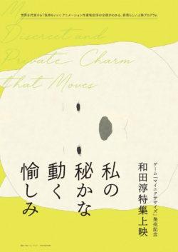 和田淳特集上映 私の秘かな動く愉しみ