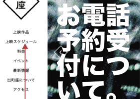 【電話で予約】アナログご鑑賞予約受付【2021.1.15更新】