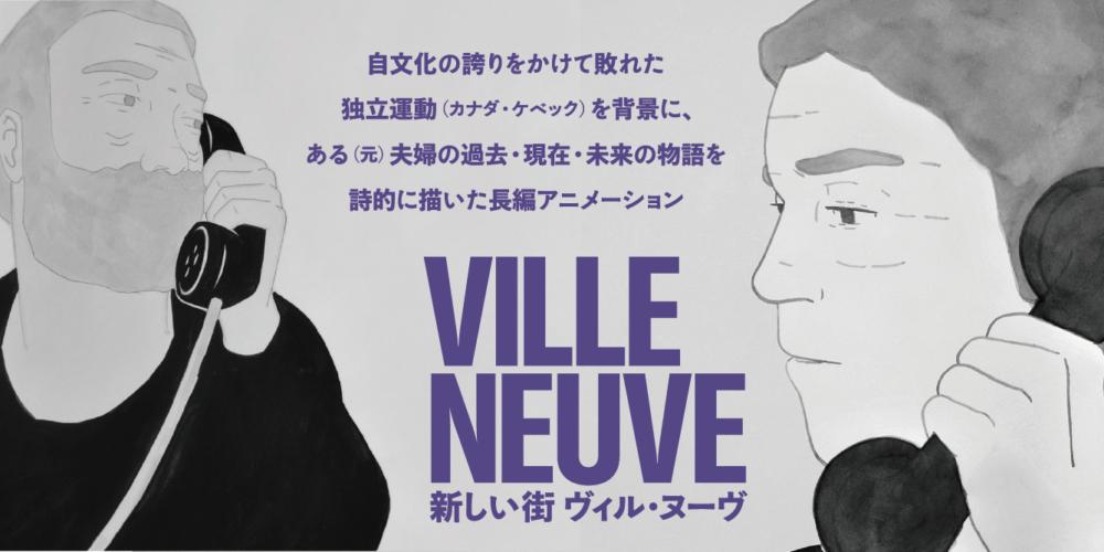 【初日ご来場特典】『新しい街 ヴィル・ヌーヴ』原画プレゼント!