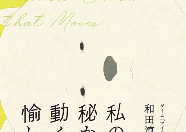 〈和田淳特集上映 私の秘かな動く愉しみ〉アフタートーク