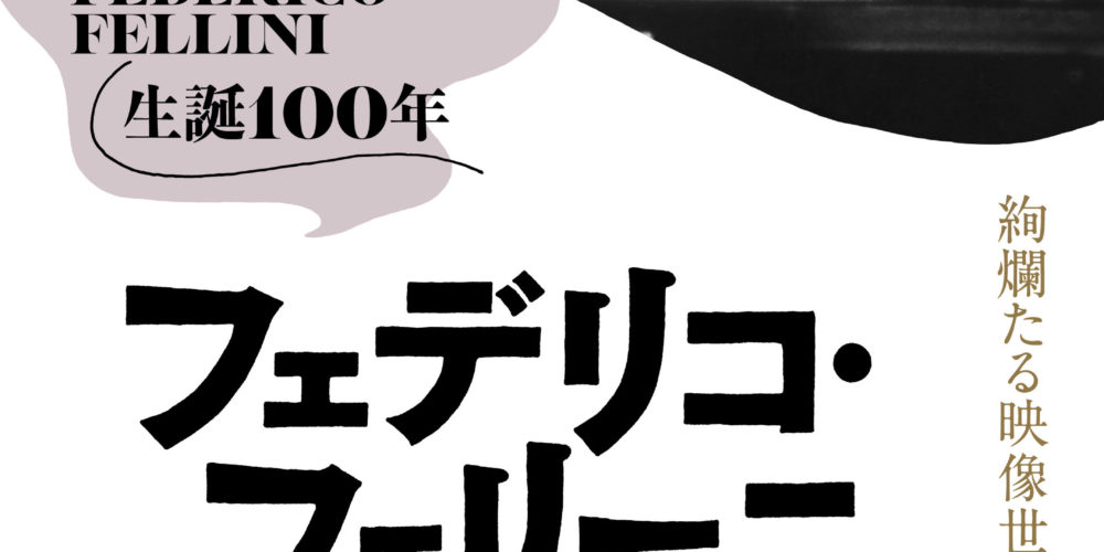 〈生誕100年 フェデリコ・フェリーニ映画祭〉記念レクチャー