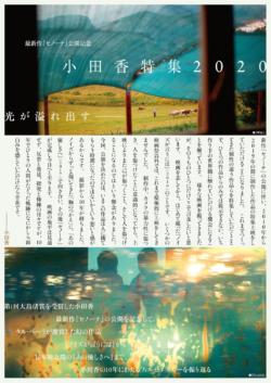 『セノーテ』公開記念 小田香特集2020