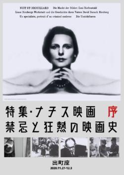 特集・ナチス映画 禁忌と狂熱の映画史【序】