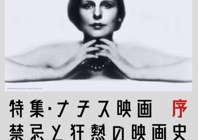特集・ナチス映画 禁忌と狂熱の映画史【序】トークイベント