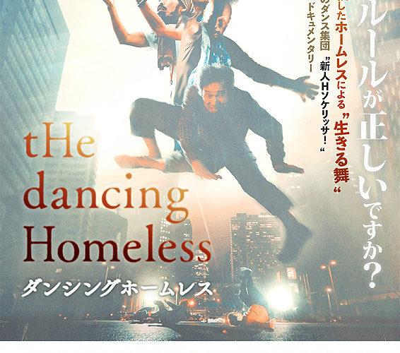 【トーク】『ダンシングホームレス』