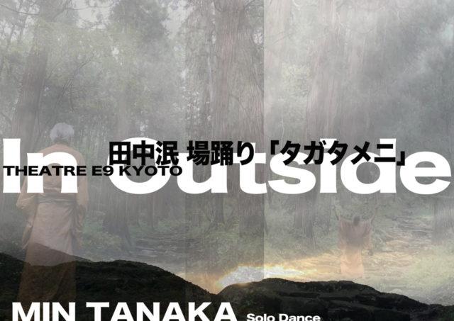 田中泯 トークイベント - 場踊り「タガタメニ」プレ企画 –