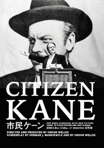 市民ケーン -『Mank マンク』上映記念-