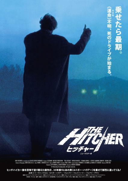 ヒッチャー ニューマスター版