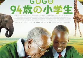 【親子割引・孫割引】『GOGO 94歳の小学生』