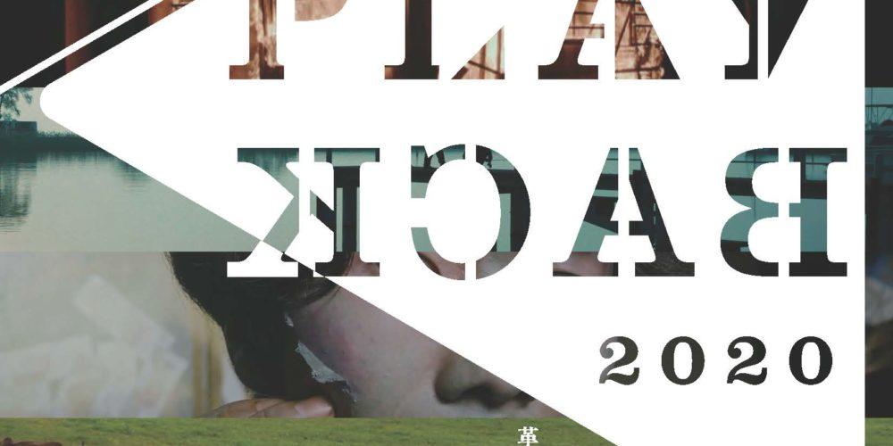 【トーク】〈PLAYBACK2020 -若手作家特集-〉1/16からの予定