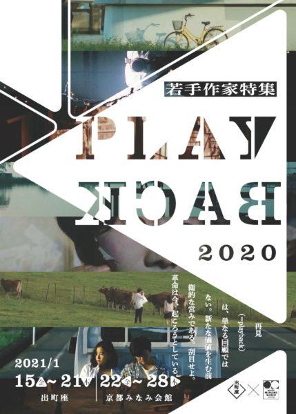 【特集企画】PLAYBACK2020 -若手作家特集-