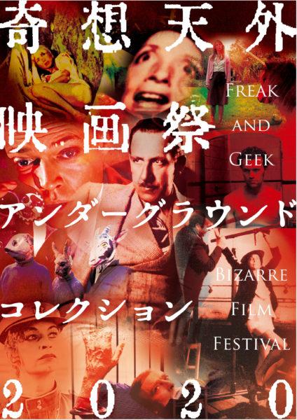 奇想天外映画祭 -京都篇-