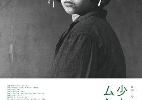 【初日ご来場プレゼント】『少女ムシェット』『バルタザールどこへ行く』ポストカード