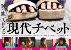 【チベット映画特集】チベット文学、映画制作の特集雑誌『SERNYA』プレゼント