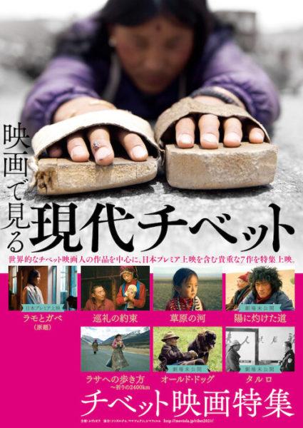 【チベット映画特集】映画で見る現代チベット