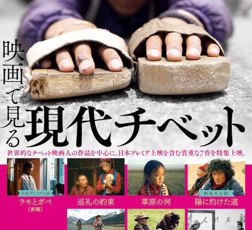 【トークイベント】〈チベット映画特集 映画で見る現代チベット〉