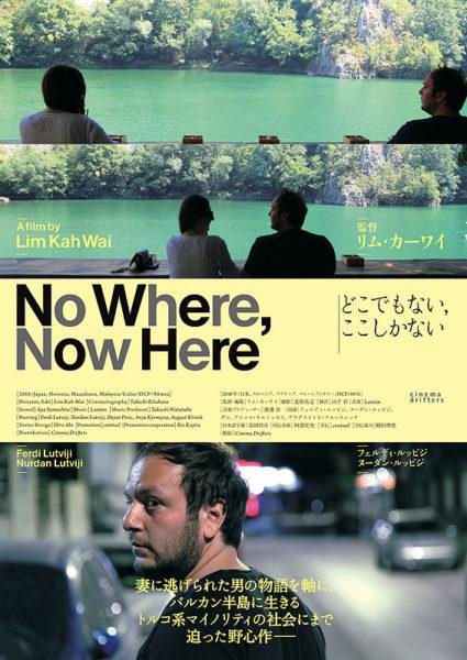 リム・カーワイ『どこでもない、ここしかない』