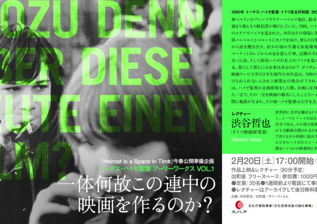 【Heimat is a Space in Time 公開準備企画】トーマス・ハイゼ監督 アーリーワークス Vol.1