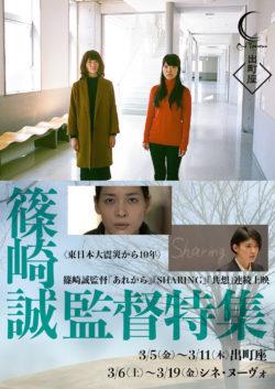 【東日本大震災から10年】篠崎誠監督特集『あれから』『SHARING』『共想』