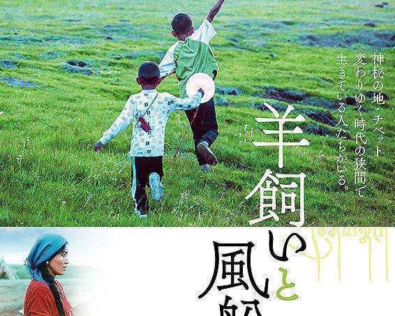 【アフタートーク】『羊飼いと風船』市山尚三さん