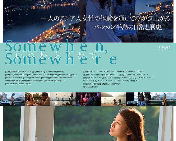 【アフタートーク】リム・カーワイ監督『どこでもない、ここしかない』『いつかどこかで』