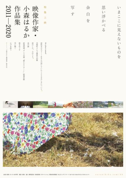 【特集上映】映像作家・小森はるか作品集 2011-2020
