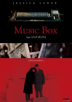 ミュージック・ボックス