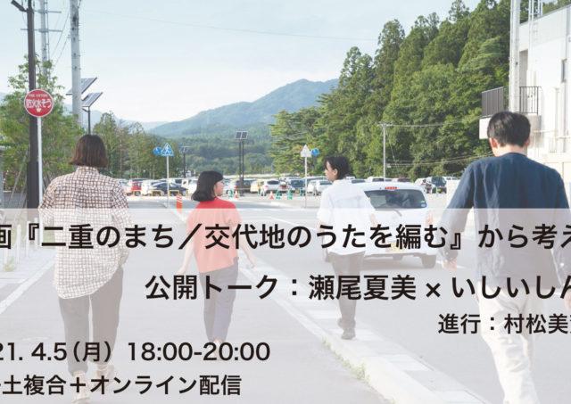 瀬尾夏美×いしいしんじ 公開トーク 映画『二重のまち/交代地のうたを編む』から考える