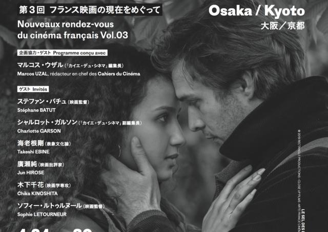 【イベント】第3回 映画批評月間