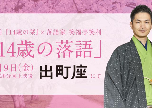 映画『14歳の栞』× 落語家 笑福亭笑利「14歳の落語」