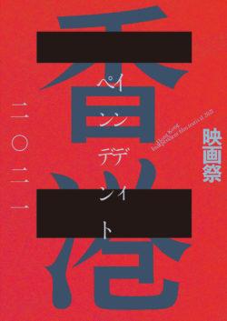 香港インディペンデント映画祭 2021