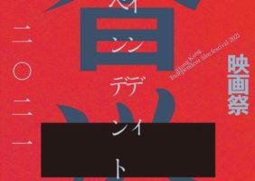 香港インディペンデント映画祭2021 フライヤー【6.9訂正あり】