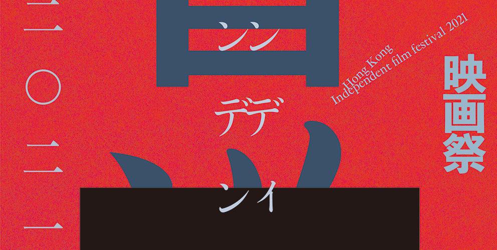 香港インディペンデント映画祭2021:シンポジウム