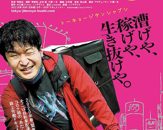 『東京自転車節』イベント2DAYS!