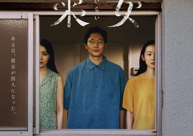 【舞台挨拶】『彼女来来』前原滉さん、宮本玲さん(Vampillia)、⽶倉伸さん、⼭⻄⻯⽮監督