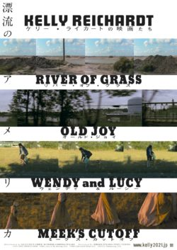 【特集】ケリー・ライカートの映画たち 漂流のアメリカ
