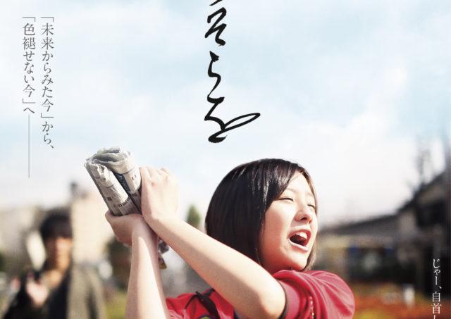 『ももいろそらを』カラー版 小林啓一監督ご来場舞台挨拶!