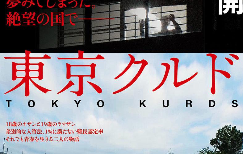 『東京クルド』初日舞台挨拶