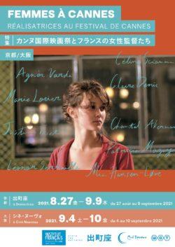 【特集】カンヌ国際映画祭とフランスの女性監督たち
