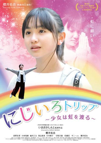 にじいろトリップ 〜少女は虹を渡る〜